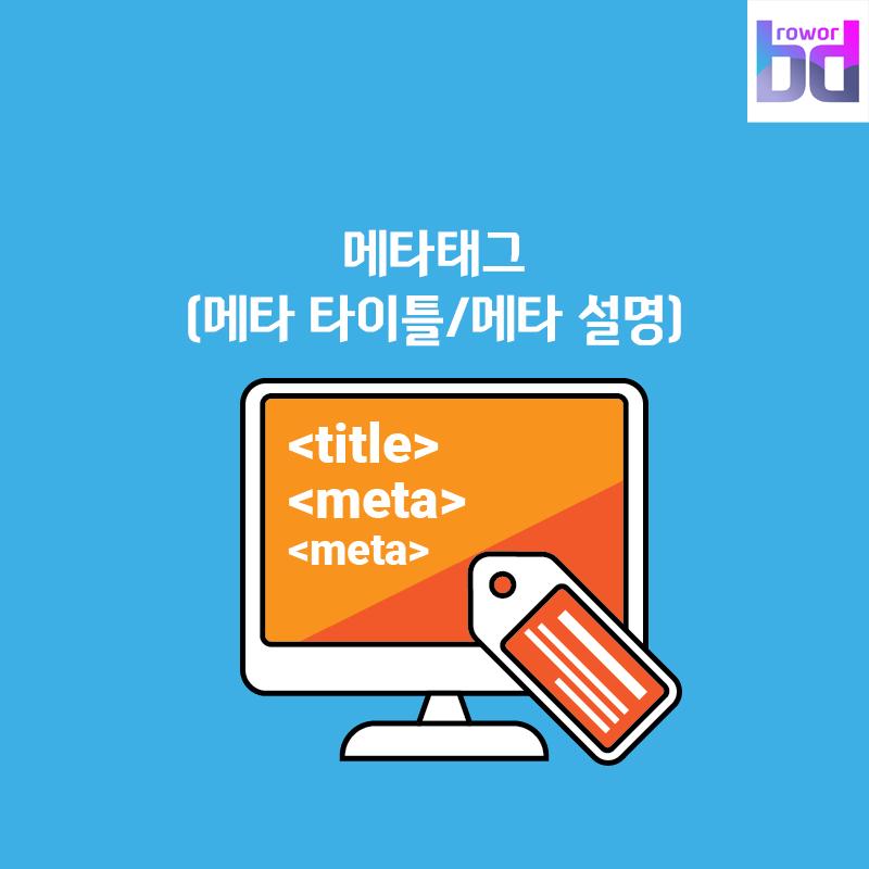 구글검색엔진최적화 seo 상위노출 브로워드 메타태그대표