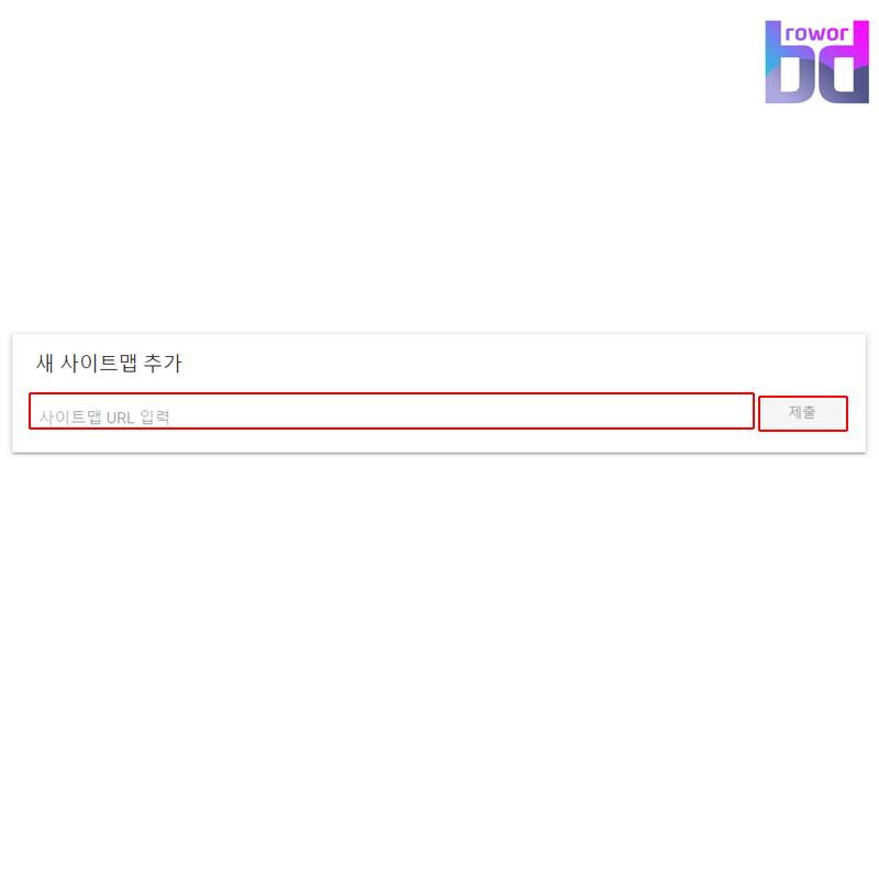 구글검색엔진최적화 seo 상위노출 브로워드