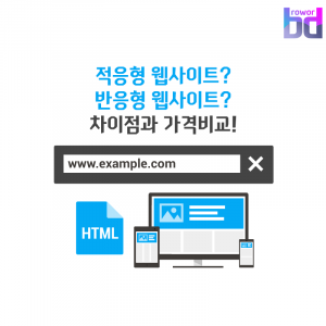 Read more about the article 적응형 웹사이트? 반응형 웹사이트? 차이점과 가격비교!