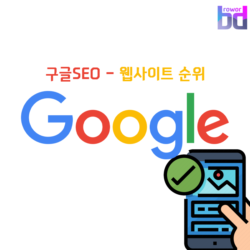 상위노출 구글SEO 세번째 이야기 – 구글이 웹사이트의 순위를 정하는 과정